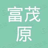 深圳富茂原贸易发展有限公司