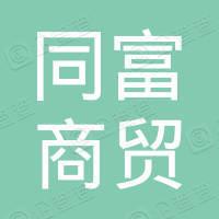 北京市同富商贸有限公司