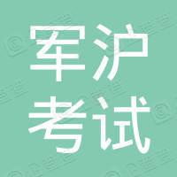 上海军沪考试书店
