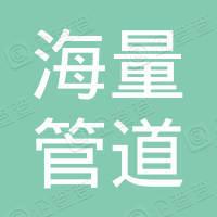 福州海量管道器材有限公司