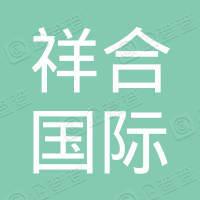 北京祥合国际旅行社有限公司