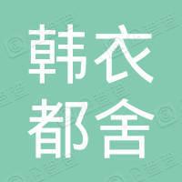 株洲市韩衣都舍服饰有限公司