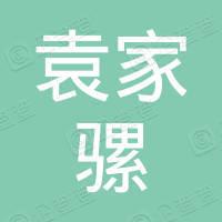 西安袁家騾馬市餐飲有限責任公司
