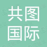 北京共图国际广告有限公司