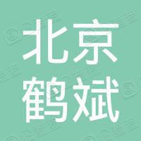 北京鹤斌文化创意产业中心(有限合伙)