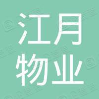 北京江月物业服务评估监理有限公司