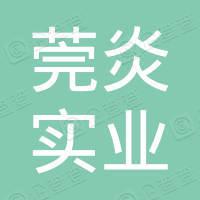 东莞市莞炎实业投资有限公司