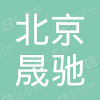 北京晟驰工程咨询有限责任公司
