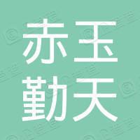 北京赤玉勤天广告有限公司