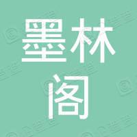 北京墨林阁艺术设计有限公司