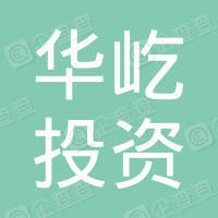 华屹投资有限公司