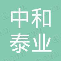 北京中和泰业科技开发有限公司