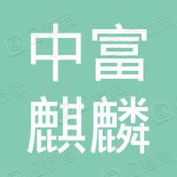 中富麒麟(北京)消防工程有限公司