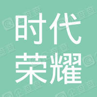时代荣耀(北京)投资管理有限公司