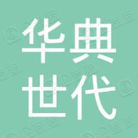 北京华典世代文化传播有限公司