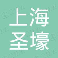 上海圣壕企业管理咨询合伙企业(有限合伙)