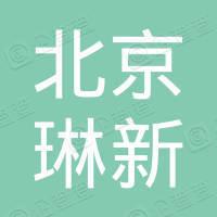北京琳新市政工程有限公司