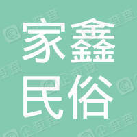 北京家鑫民俗旅游服务部