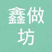 五常市鑫做坊商贸有限公司