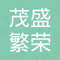 北京茂盛繁荣商贸有限公司