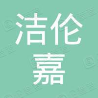 北京洁伦嘉纺织品有限公司