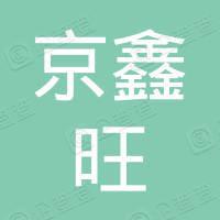 北京京鑫旺商贸有限公司