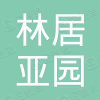 北京林居亚园餐饮管理有限公司