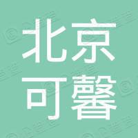 北京可馨房地产经纪有限公司