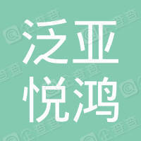 北京泛亚悦鸿企业管理有限公司