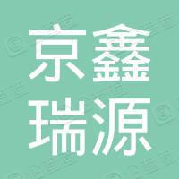 北京京鑫瑞源建筑劳务有限公司