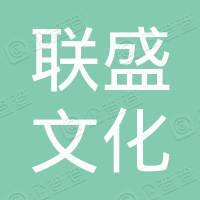沈阳联盛文化传媒有限公司