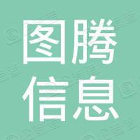 图腾信息技术(北京)有限公司