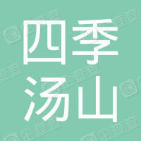 北京四季汤山国际旅行社有限公司