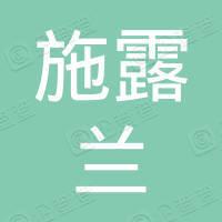 广东施露兰化妆品有限公司
