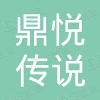 北京鼎悦传说餐饮有限公司
