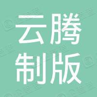 北京云腾制版有限责任公司