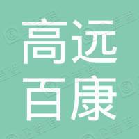 北京高远百康京润康达大药房有限公司