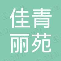 北京佳青丽苑花卉有限公司