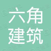 六角建筑设计咨询(北京)有限公司