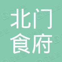 北京坛城北门食府有限责任公司
