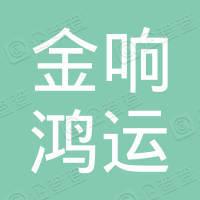 北京金响鸿运广告有限公司