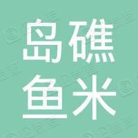 北京岛礁鱼米餐饮管理有限公司