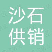 赣州市章贡区沙石供销合作社下茹服务站