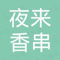 北京夜来香串餐饮管理有限公司
