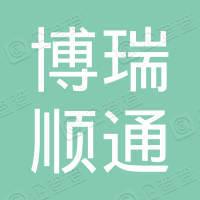 北京博瑞顺通软件科技有限公司