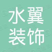 北京水翼装饰工程设计有限公司