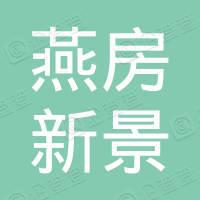 北京燕房新景物业管理有限公司