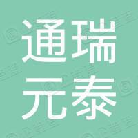 北京通瑞元泰建筑工程管理有限公司