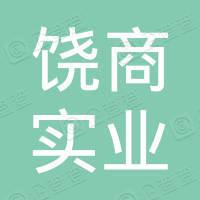 东莞市饶商实业投资有限公司