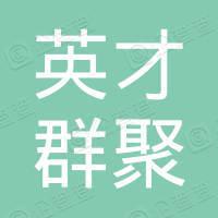北京英才群聚信息技术有限公司
